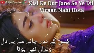 Kisi Ka Sath Pana bhi kabhi Aasan Nahi Hota kisi ke Dur Jane Se Ye Dil Mera Nahi Hota Naseebo Mein n