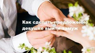 Как сделать предложение девушке выйти замуж