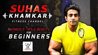 Best Workout Tips & benfits For Beginners | Suhas khamkar | Health and Fitness