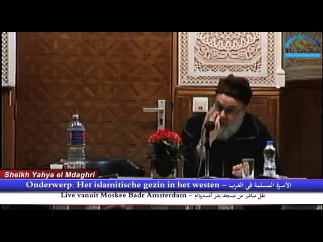 الدورة الشرعية: الأسرة في الغرب - الشيخ يحيى بن محمد المدغري - الجزء 8