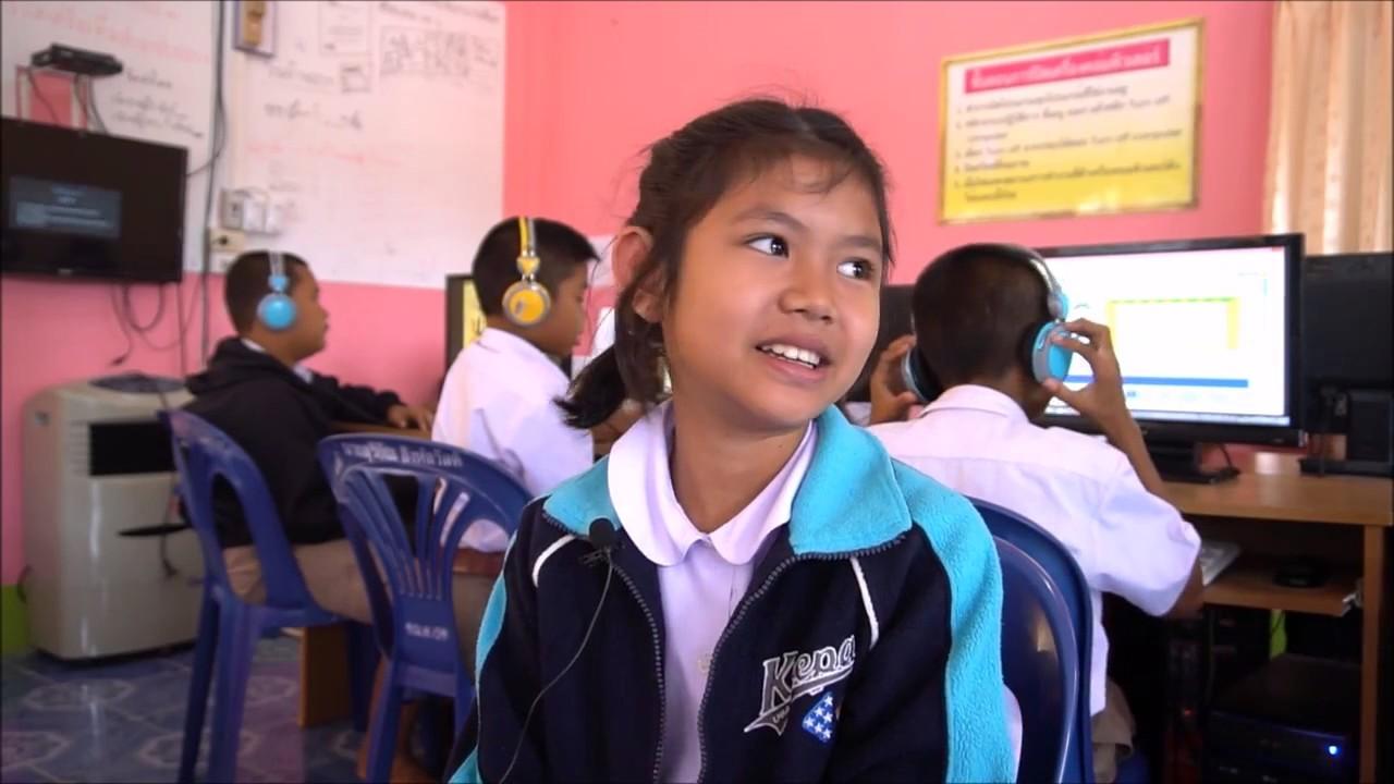 สัมภาษณ์นักเรียน DynEd น้องอมรรัตน์ ป.5 โรงเรียนบ้านหนองนาเวียง จังหวัดศรีสะเกษ