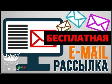 Бесплатный парсинг Email для рассылки.