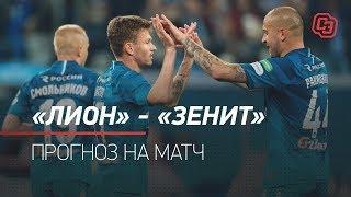 """""""Лион"""" - """"Зенит"""": прогноз на матч"""