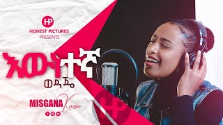 Ethiopia : MISGANA KASSA [እውነተኛ ወዳጄ] Protestant Gospel Cover Song 2020
