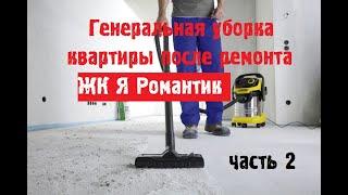 видео Уборка после ремонта. Волгоград и Волжский