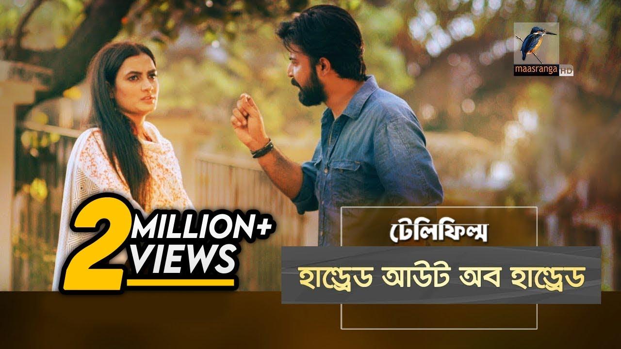 Maasranga TV | 100 Out of 100 | Afran Nisho, Aparna Ghosh