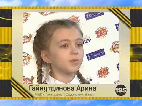 195. Гайнутдинова Арина