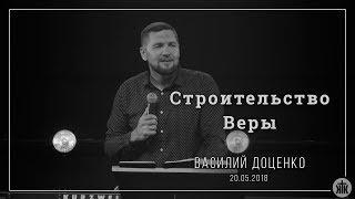"""Василий Доценко """"Строительство веры"""" 20.05.2018"""