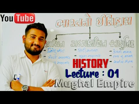 INDIAN HISTORY | Lecture-01 I મુઘલ સામ્રાજ્ય | Mughal Empire