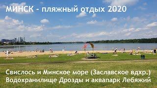Минск - пляжный отдых 2020. Водоемы Беларуси.