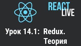 Курс React JS Live. Урок 14.1: Redux. Теория