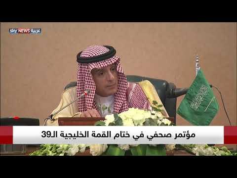 الجبير: المواقف التي تبنتها قطر تسيء للمجلس ولدوله  - نشر قبل 34 دقيقة