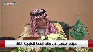 الجبير: المواقف التي تبنتها قطر تسيء للمجلس ولدوله