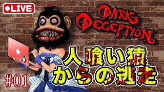[LIVE] 【ホラー】恐怖!人食い猿から逃げる!逃げる!【Dark Deception】