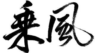 正式版MV 敬請期待~ 詞:〈乘風〉作詞小組曲:〈乘風〉作曲小組編曲:〈...