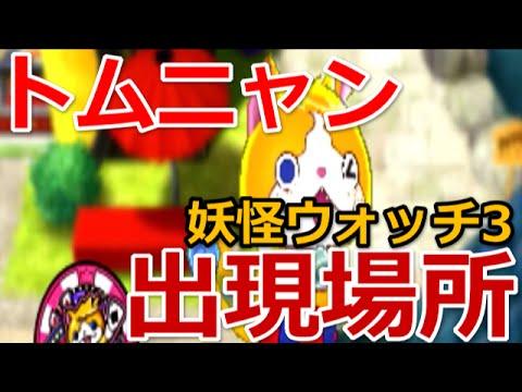 妖怪ウォッチ3 トムニャン入手方法全出現場所 Youtube