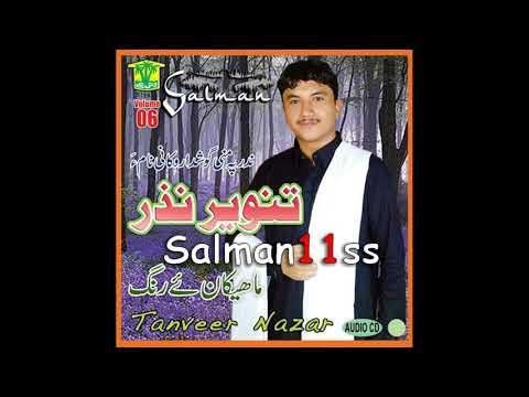 Balochi Song 2017 Murka Mujene (Tanveer Nazar)