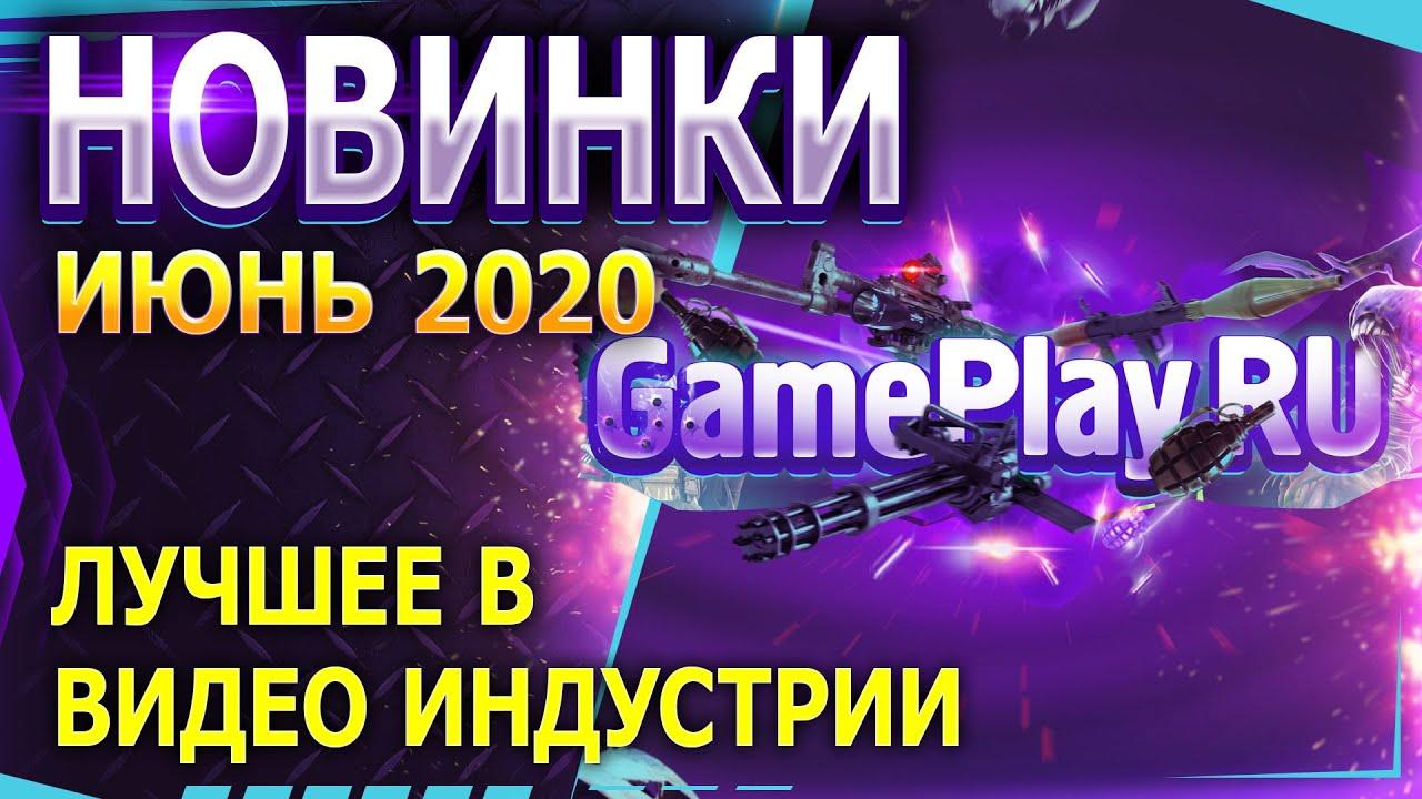 ТОП 10 игр ИЮНЯ 2020 .ВО ЧТО ПОИГРАТЬ В ИЮНЕ? ЧТО ПРИГОТОВИЛИ НАМ РАЗРАБОТЧИКИ!