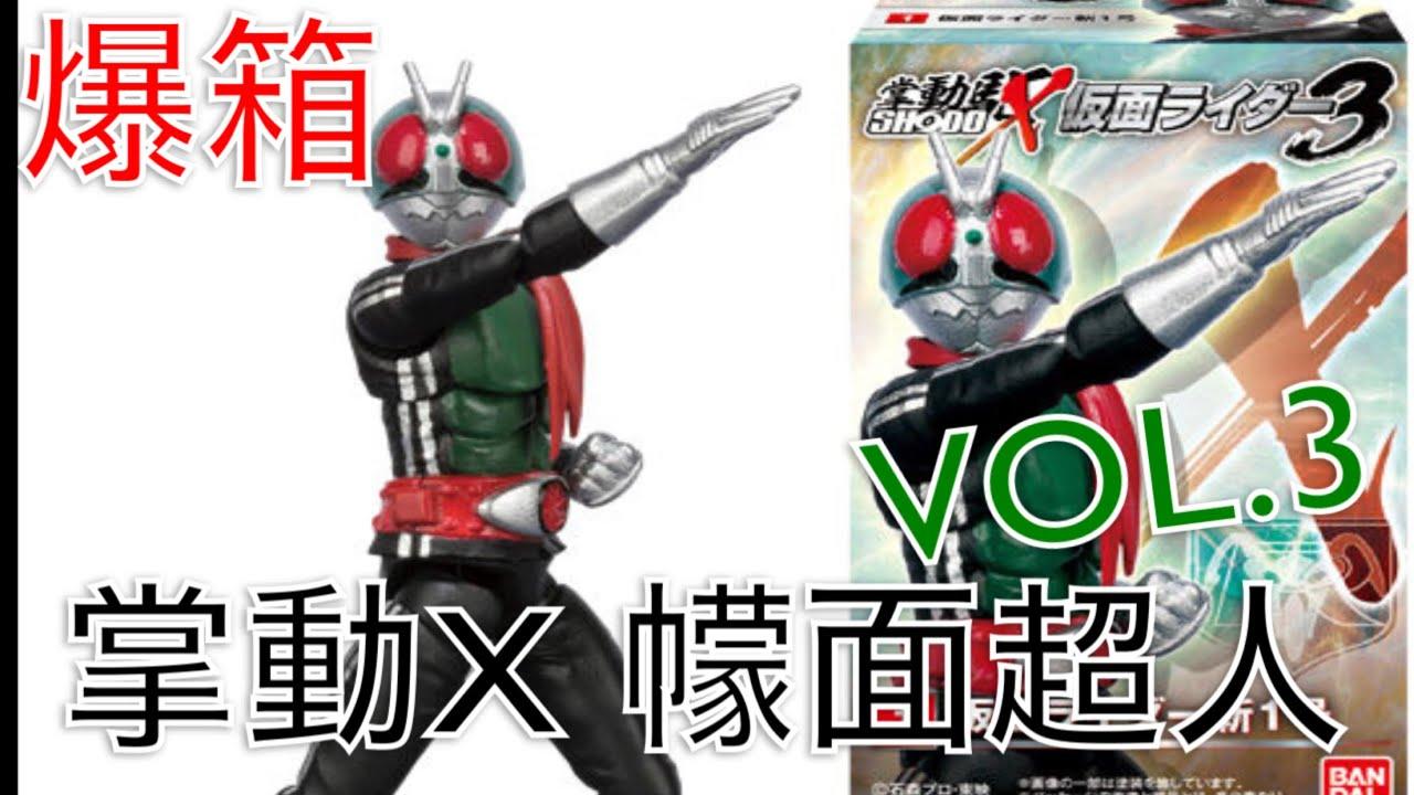 【爆箱】 SHODO-X (掌動駆) VOL.3 !!新旋風號&修卡騎士登場!! - YouTube