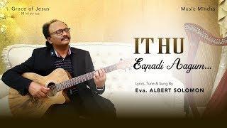ITHU EAPADI AAGUM | EVA.ALBERT SOLOMON | TAMIL CHRISTIAN SONG