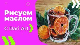 Как написать/нарисовать кружку глинтвейна маслом! #Dari_Art