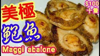 美極鮑魚($100十隻)Maggi  abalone另一番風味???? 簡單易做 隨時煮到 無防腐劑 有益健康