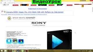 ВидеоУрок #1. Где скачать и как установить Sony Vegas Pro 13!