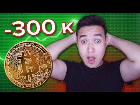 Покупаю Биткоин на 300к рублей. Стоит ли покупать биткоин сейчас? Что будет с биткоином?