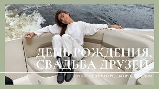 VLOG #27. Неделя в Петербурге, день рождения Леши, распаковка косметики NARS