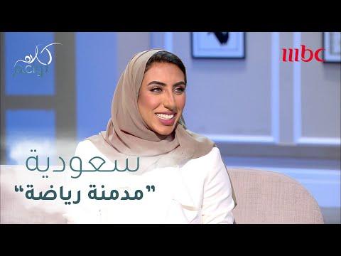 سعودية تمارس الرياضة أكثر من خمس ساعات في اليوم