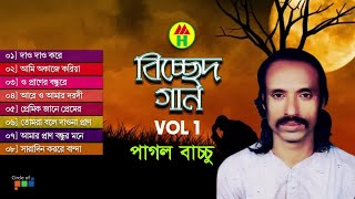 Pagol Bacchu - Bicched Gaan | বিচ্ছেদ গান | Bangla Bicched Song | Music Heaven