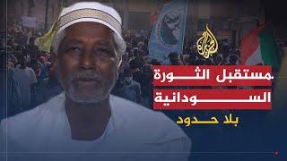 🇸🇩      بلا حدود - مضوي : أعضاء المجلس السيادي ليسوا من نظام البشير