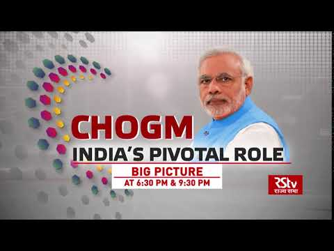 Teaser - The Big Picture | CHOGM India's pivotal role | 6:30 pm & 9:30 pm