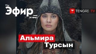 """Альмира Турсын о """"Томирис"""", своей национальности и пластических операциях"""