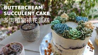 Buttercream Succulents Cake | 多肉植物裱花蛋糕 | 다육이와 선인장케이크 | 多肉植物をケーキ