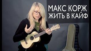 Как играть  МАКС КОРЖ - ЖИТЬ В КАЙФ на укулеле