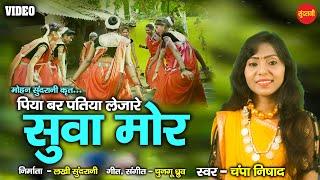 Champa Nishad - Suwa Mor - सुवा मोर - Lokgeet - CG.Song - Suwa Geet 2021