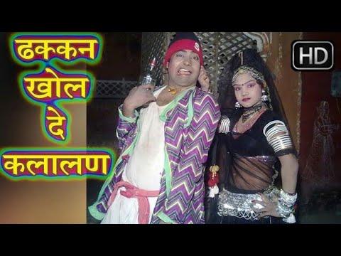 Rajashathani dj song || dhakan khol de kalali mari botal ko