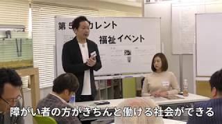 2018年2月27日 株式会社LPH/就労移行支援のカレント主催の福祉イベント...