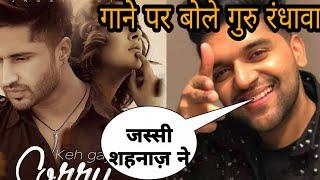 Shehnaaz Gill & Jassi Gill Song Keh Gayi Sorry पर बोले Guru Randhwa