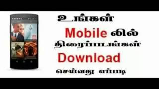 HOW TO DOWNLOAD TAMIL MOVIES WITHOUT TAMILROCKERS WITHOUT DORRUNT