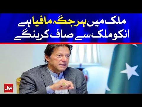Pm Imran Khan Against On Mafia