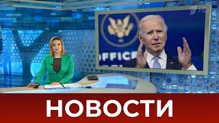 Выпуск новостей в 07:00 от 15.01.2021