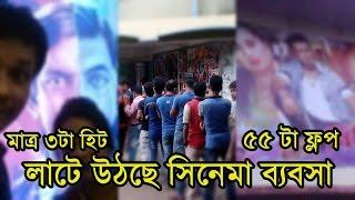 শাকিব খানের শিকারি সহ সারা বছরে মাত্র তিনটা হিট । কোটিপতি থেকে নিঃস্ব প্রযোজক। Bangla Movie 2016