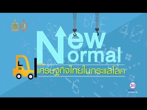 หนึ่งในพระราชดำริ (14 ส.ค.59) ตอน New Normal เศรษฐกิจไทยในกระแสโลก | ช่อง 9 MCOT HD