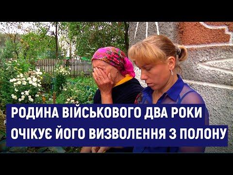 Суспільне Житомир: Родина військового Андрія Качинського два роки очікує його визволення з полону