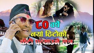 ८० बर्से बुढोले युबक बनेर facebook मा केटीहरुलाई झुक्कयो /New Nepali Comedy Song 2074/ 2017