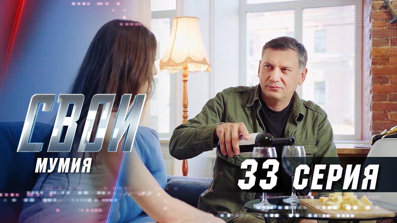 Свои 3 сезон 34 серия Мумия
