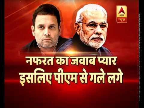 Twarit Full (23.08.18): `Some From My Party Didn`t Like Me Hugging Modi`, Says Rahul Gandhi | ABP