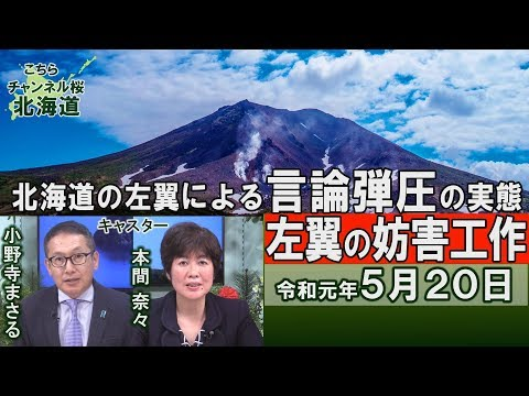 【ch桜北海道】北海道の左翼による言論弾圧の実態[R1/5/20]